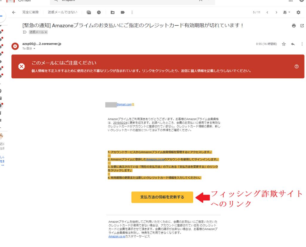 5cff1db261 Gメールのフィッシング詐欺対策が完璧すぎる件(Amazonを騙った偽装メール)